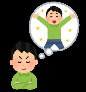 """alt=""""成功を想像する男"""""""