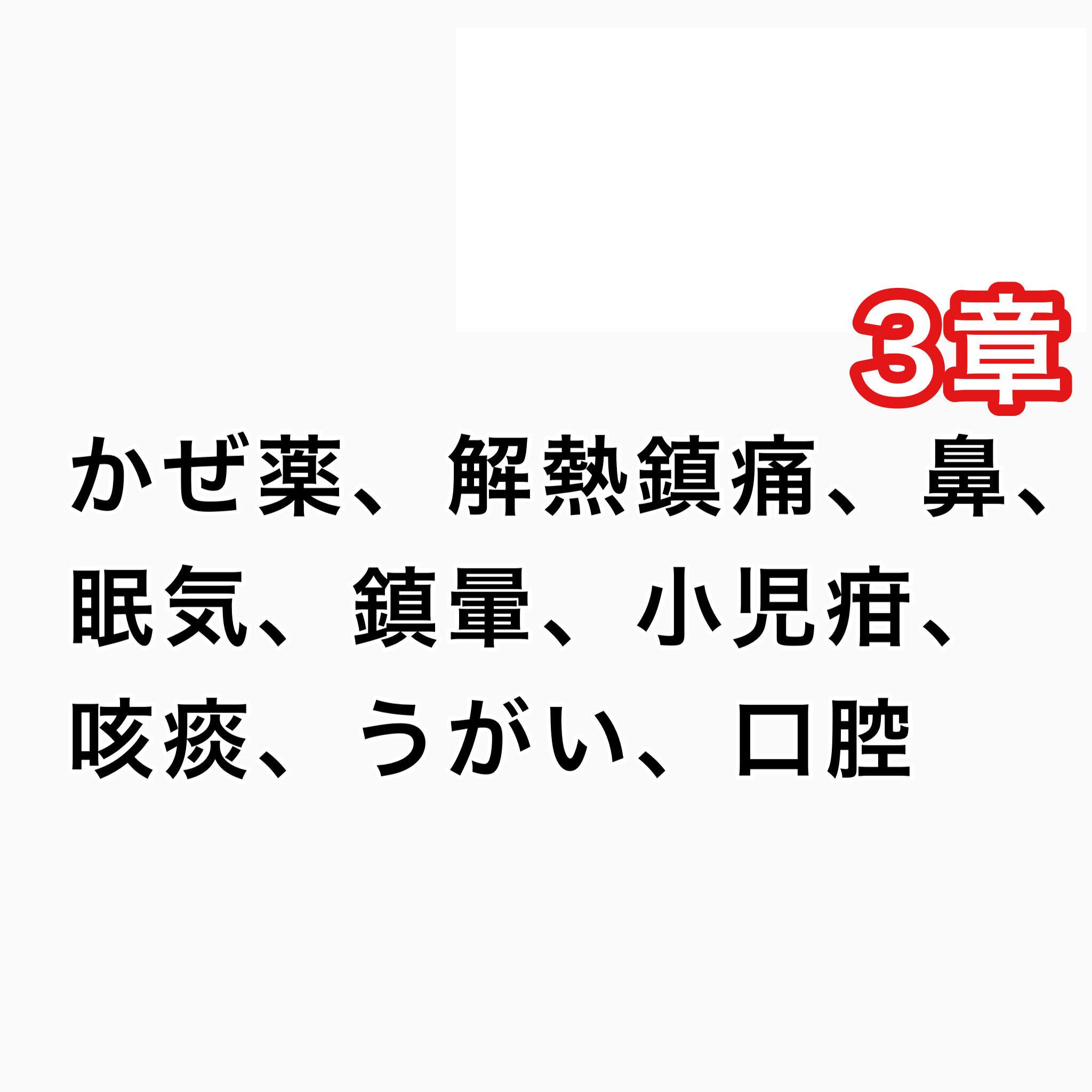 """alt=""""登録販売者3章4-1"""