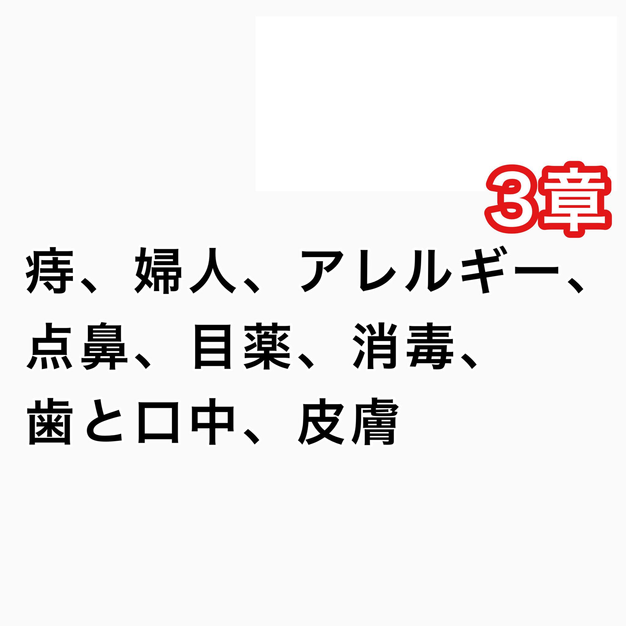 """alt=""""登録販売者3章4-3"""