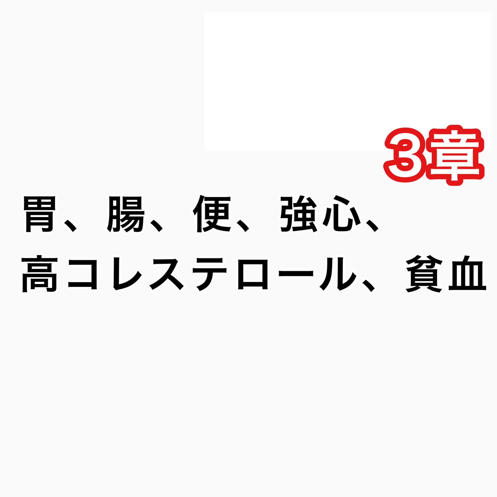 """alt=""""登録販売者3章4-2"""