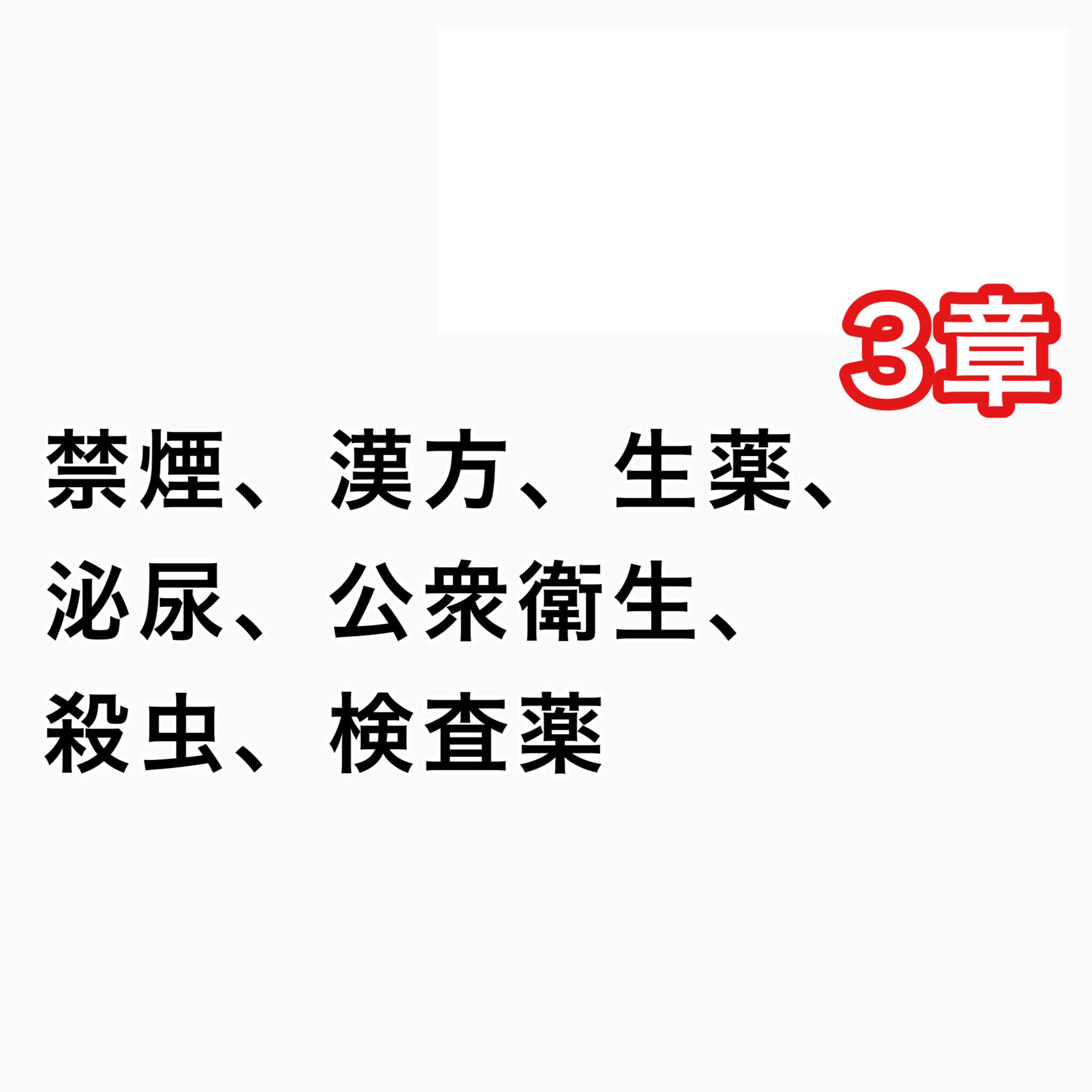 """alt=""""登録販売者3章4-4"""