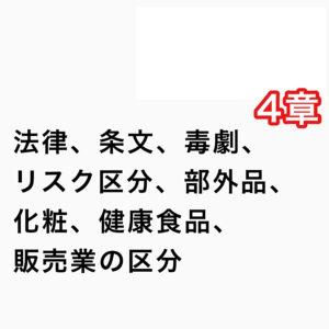 """alt=""""登録販売者4章前半"""