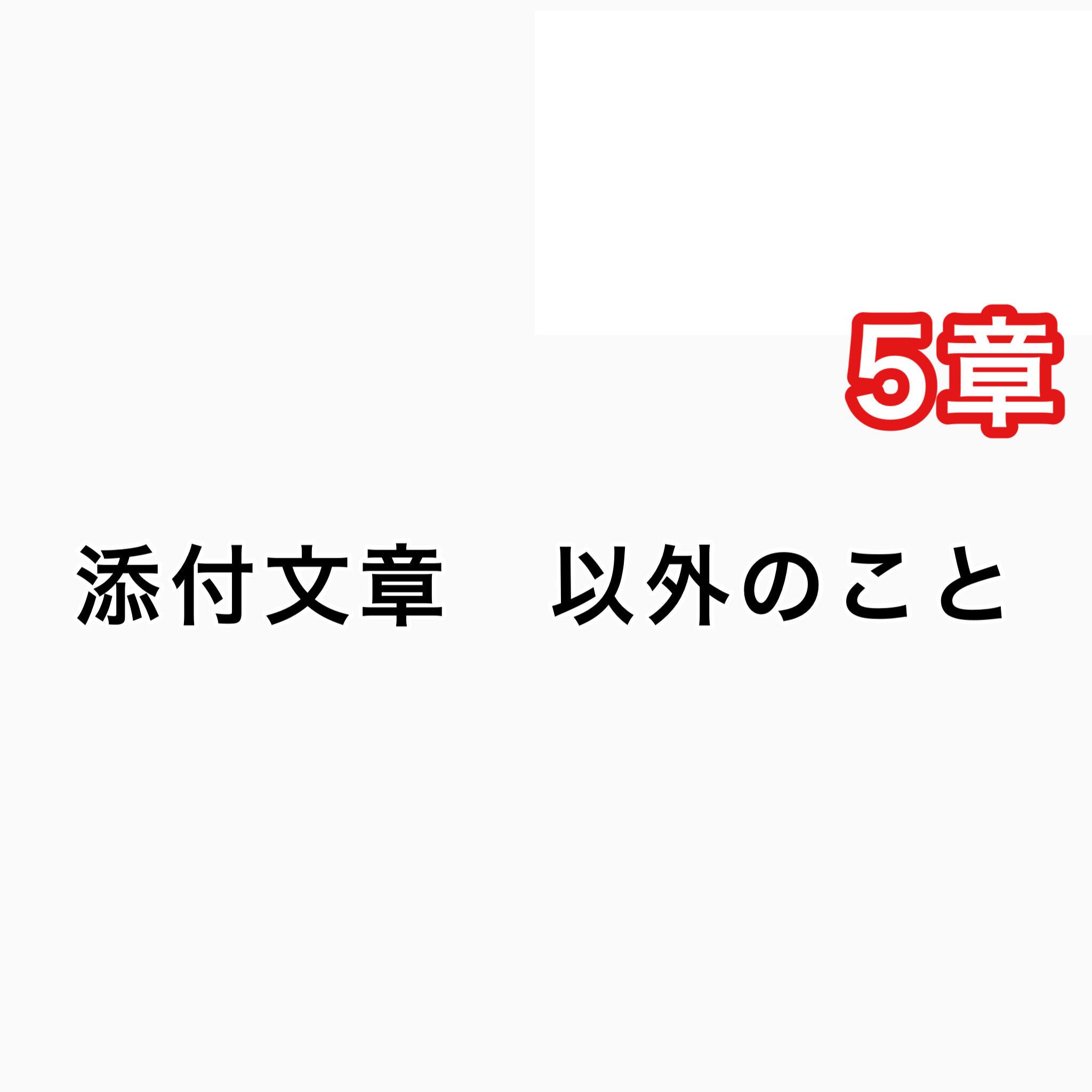 """alt=""""5章"""