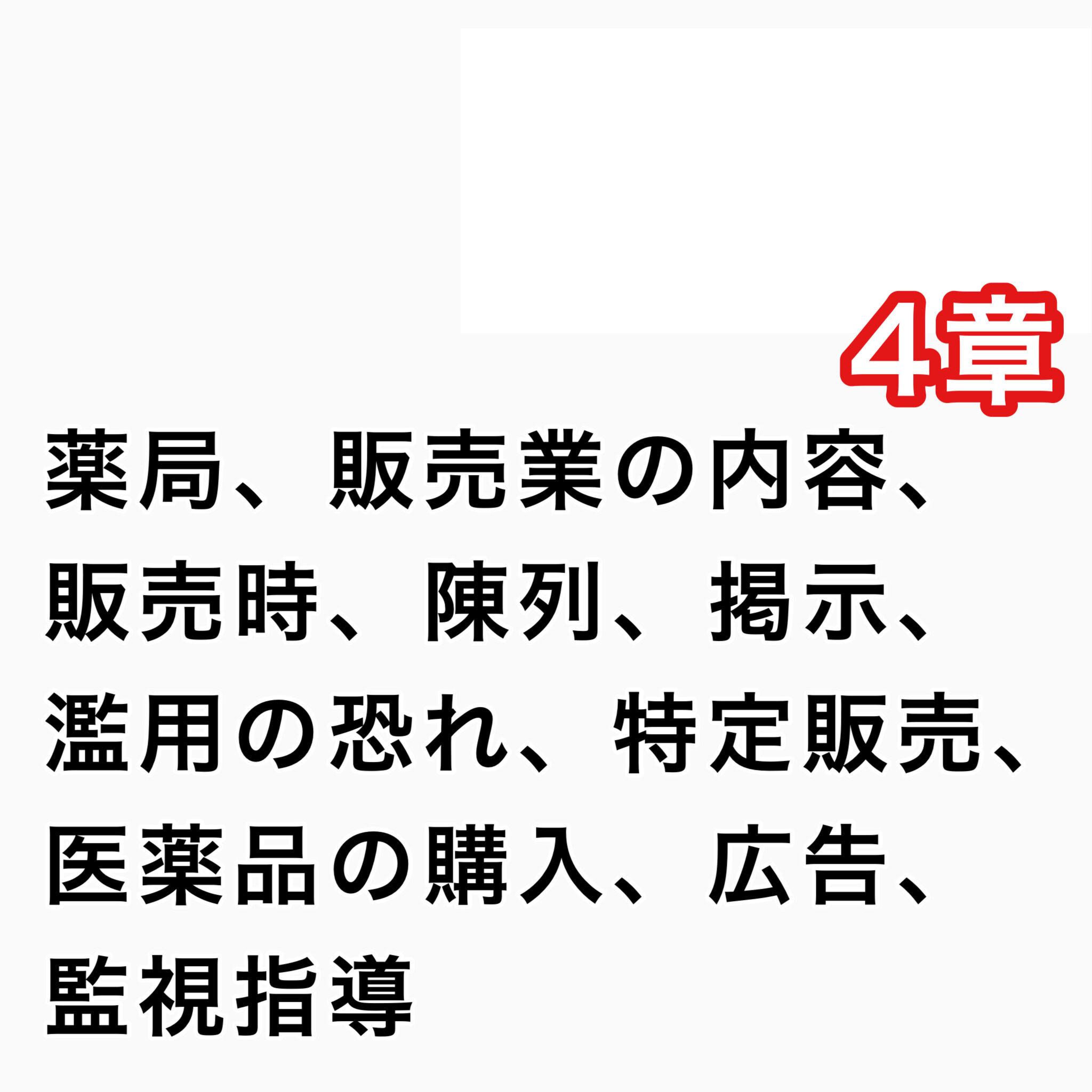 """alt=""""登録販売者4章後半"""
