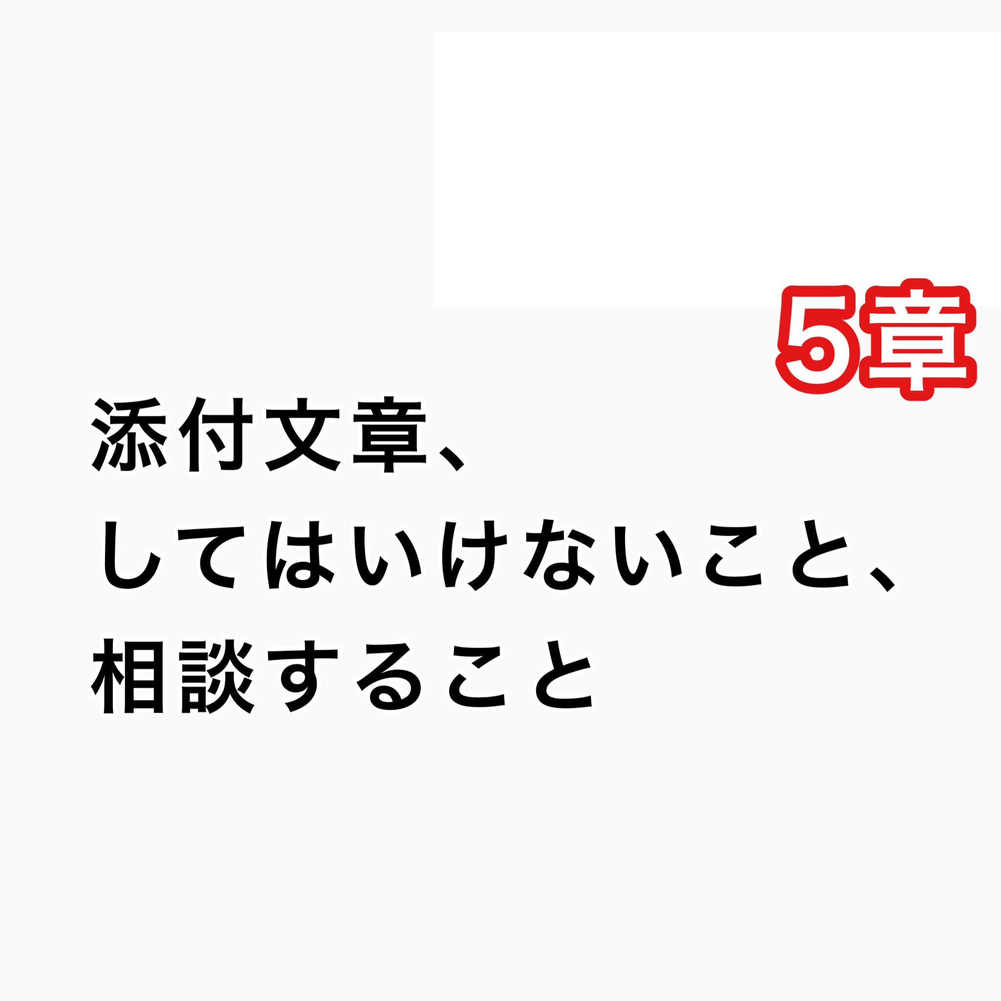 """alt=""""登録販売者5章目次"""