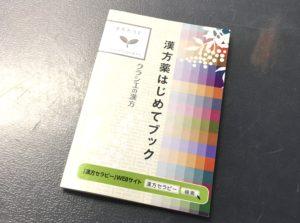 """alt=""""漢方薬の冊子1"""