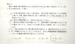 "alt=""漢方薬問題1"