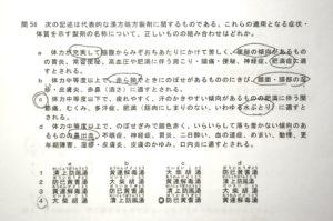 "alt=""漢方薬問題3"