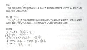 """alt=""""生薬問題3"""