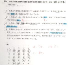 alt=問6