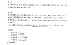 """alt=""""北陸東海"""